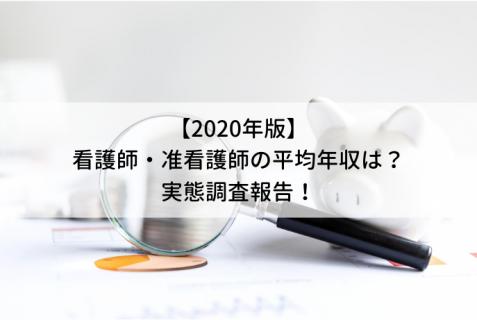 【2020年版】看護師・准看護師の平均年収は?実態調査報告!