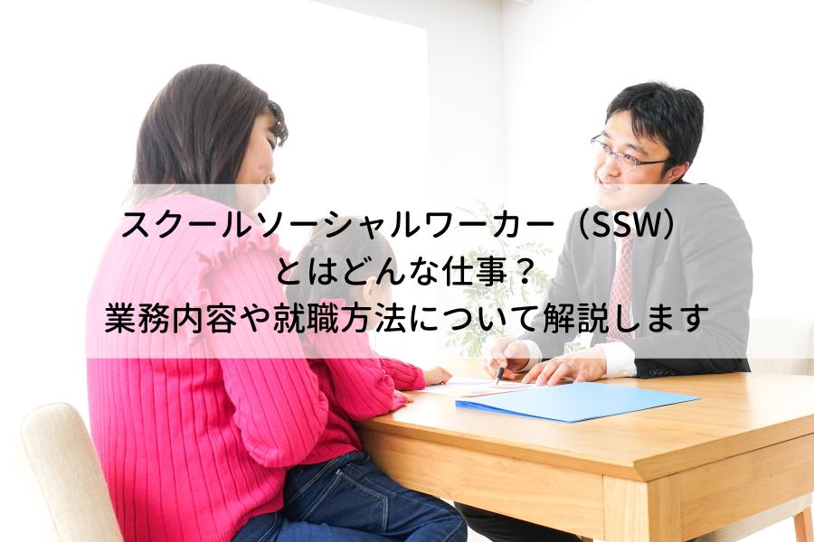 スクールソーシャルワーカー(SSW)-とはどんな仕事?-業務内容や就職方法について解説します