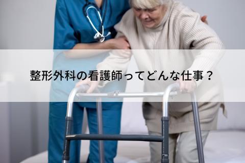 整形外科の看護師ってどんな仕事?
