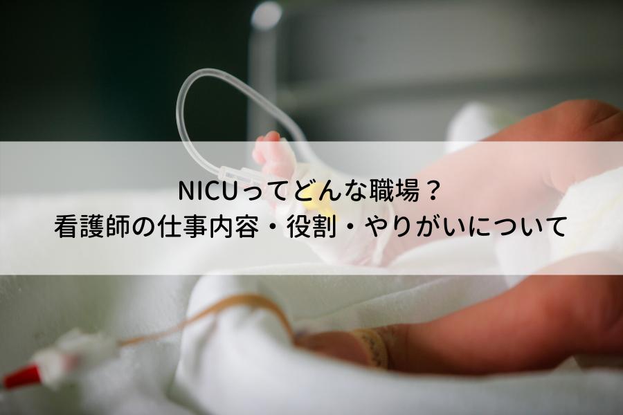 NICUってどんな職場?看護師の仕事内容・役割・やりがいについて