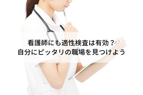 看護師にも適性検査は有効?自分にピッタリの職場を見つけよう