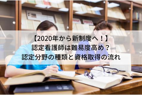 【2020年から新制度へ!】認定看護師は難易度高め?認定分野の種類と資格取得の流れ