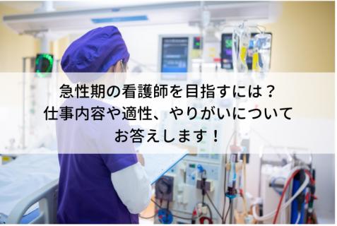 急性期の看護師を目指すには?仕事内容や適性、やりがいについてお答えします!