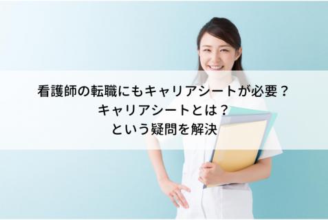 看護師の転職にもキャリアシートが必要?キャリアシートとは?という疑問を解決
