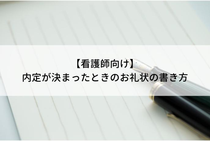【看護師向け】内定が決まったときのお礼状の書き方