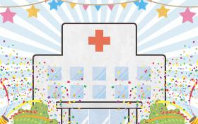 新設病院誕生