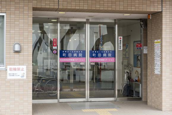 町田病院pt3