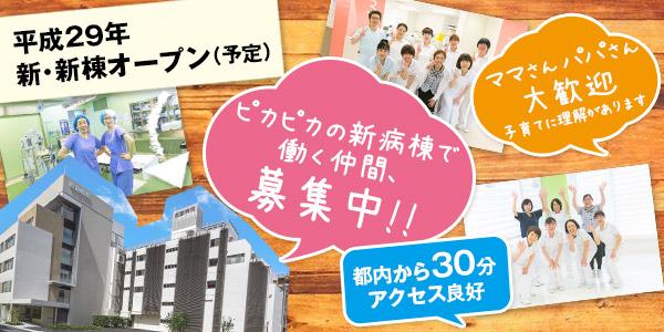 板倉病院(千葉県)