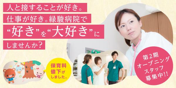 緑駿病院(兵庫県)