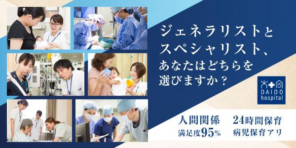 大同病院(愛知県)