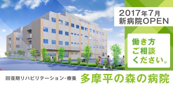 多摩平の森の病院(東京都)