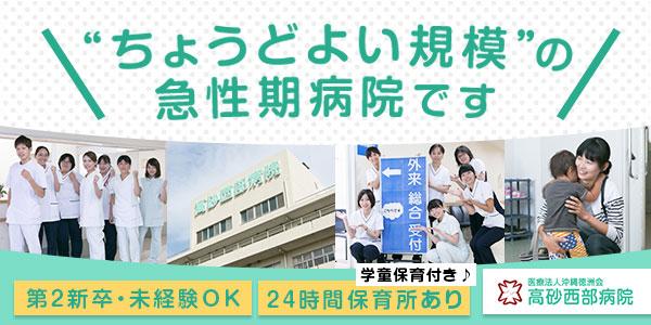高砂西部病院(兵庫県)