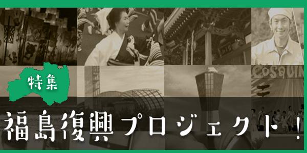 福島復興プロジェクト!(福島県)