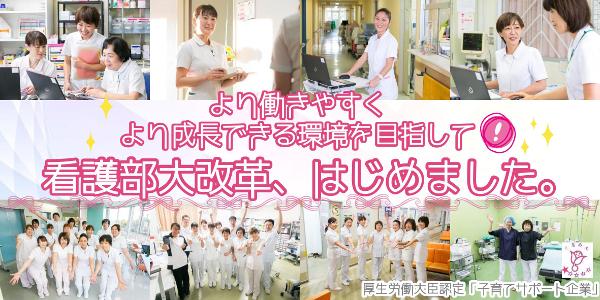 野田病院(千葉県)