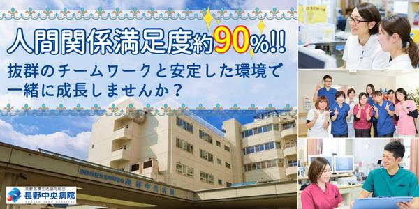 長野中央病院(長野県)