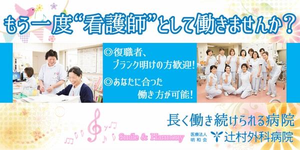 辻村外科病院(愛知県)