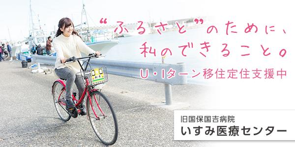 いすみ医療センター(千葉県)