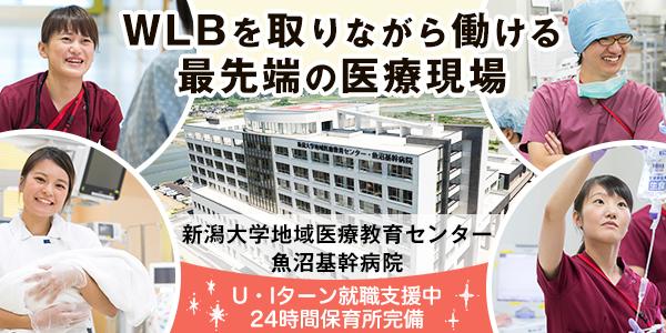 魚沼基幹病院(新潟県)