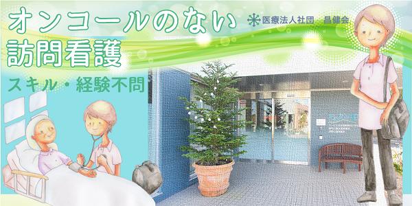 おおあみ在宅診療所(千葉県)