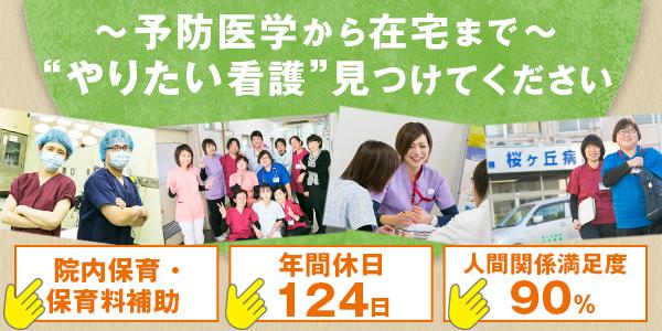 JCHO桜ヶ丘病院(静岡県)
