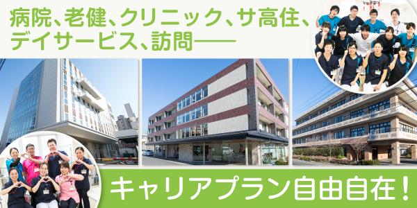 医療法人 桂名会(愛知県)