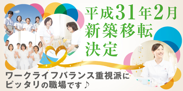 杉安病院(兵庫県)