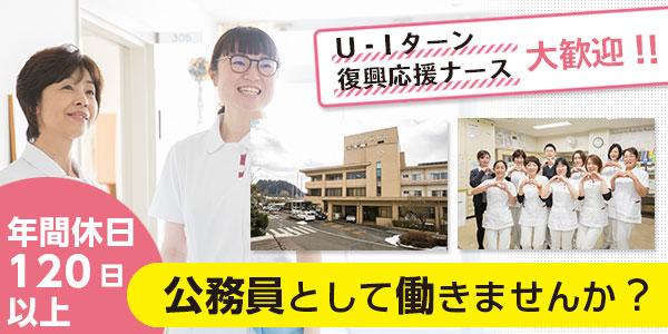 小国公立病院(熊本県)