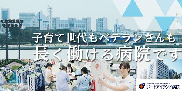 ポートアイランド病院(兵庫県)