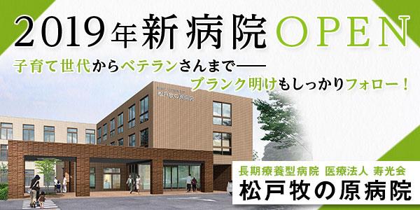 松戸牧の原病院(千葉県)