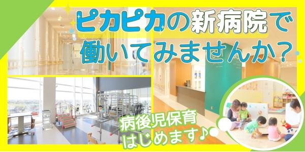 豊田若竹病院(愛知県)