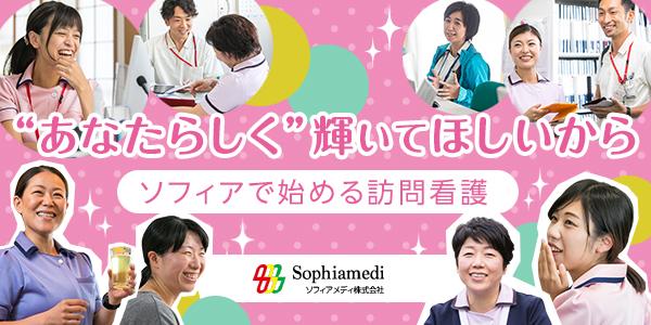 ソフィアメディ訪問看護ステーション(東京都)