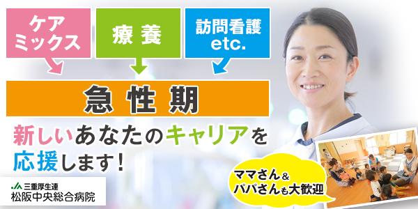 松阪中央総合病院(三重県)