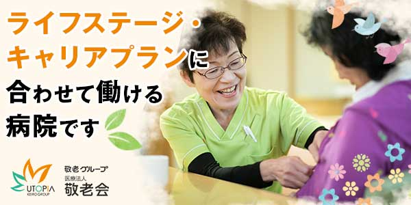 森岡病院(徳島県)