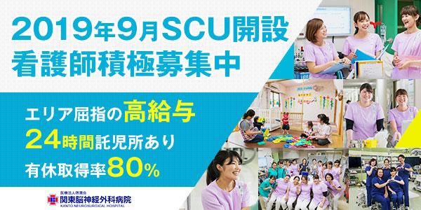 関東脳神経外科病院(埼玉県)