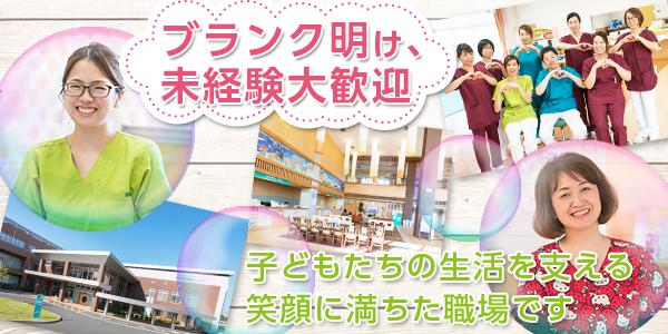茨城福祉医療センター(茨城県)